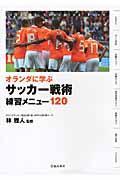 オランダに学ぶサッカー戦術練習メニュー120
