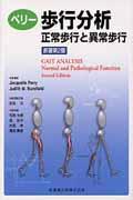 ペリー歩行分析 原著第2版 / 正常歩行と異常歩行