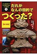 これは真実か!?日本歴史の謎100物語 1