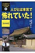 これは真実か!?日本歴史の謎100物語 2