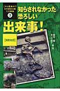 これは真実か!?日本歴史の謎100物語 3
