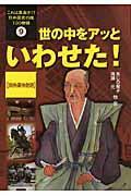 これは真実か!?日本歴史の謎100物語 9