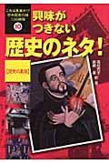 これは真実か!?日本歴史の謎100物語 10
