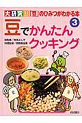 大研究!!「豆」のひみつがわかる本 3