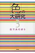 「色」の大研究 3