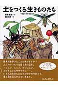 土をつくる生きものたち / 雑木林の絵本