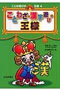 ことわざ・漢字遊びの王様