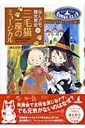 三毛猫一座のミュージカル / なんでも魔女商会10