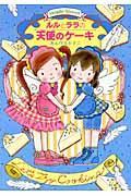 ルルとララの天使のケーキ