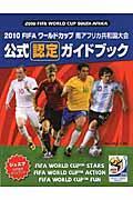 2010 FIFAワールドカップ南アフリカ共和国大会公式認定ガイドブック / ジュニア公式認定ガイドブック