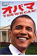 オバマ / YES WE CAN!