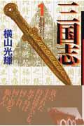 三国志 第1巻