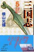 三国志 第5巻