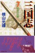 三国志 第7巻