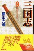 三国志 第9巻
