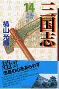 三国志 第14巻