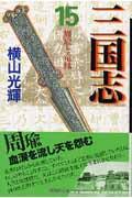 三国志 第15巻