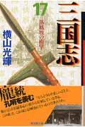 三国志 第17巻