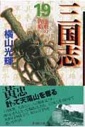 三国志 第19巻