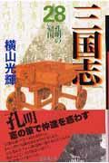 三国志 第28巻