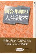 河合隼雄の人生読本