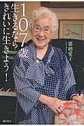 107歳生きるならきれいに生きよう!