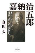 嘉納治五郎 / オリンピックを日本に呼んだ国際人