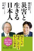 災害と生きる日本人