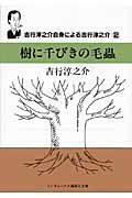 樹に千びきの毛蟲