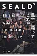 SEALDs / 民主主義ってこれだ!