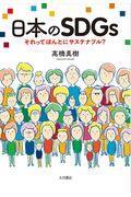 日本のSDGs / それってほんとにサステナブル?