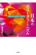 日本のポストフェミニズム / 「女子力」とネオリベラリズム