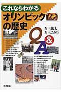 これならわかるオリンピックの歴史Q&A