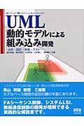 UML動的モデルによる組み込み開発 / 分析・設計・実装・テスト