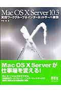 Mac OS 10 Server 10.3実践ワークグループ&インターネットサーバ構築