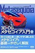 Metasequoiaー3D CGメタセコイア入門ー / Metasequoia for Windows公式ガイド