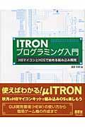 ITRONとプログラミング入門 / H8マイコンとHOSで始める組み込み開発