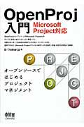 OpenProj入門 / Microsoft Project対応