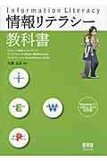 情報リテラシー教科書 / Windows 7/Office 2010対応版