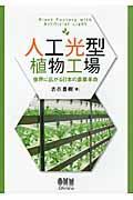 人工光型植物工場 / 世界に広がる日本の農業革命