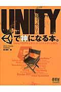UNITYで神になる本。 / Unityでゼロから学ぶ、オリジナルゲーム制作。