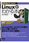 Linuxがわかる本