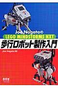 Joe NagataのLego Mindstorms NXT歩行ロボット製作入門