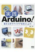 実践Arduino! / 電子工作でアイデアを形にしよう