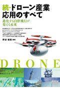 続・ドローン産業応用のすべて / 進化する自律飛行が変える未来