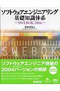 ソフトウェアエンジニアリング基礎知識体系 2004 / SWEBOK