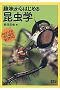 趣味からはじめる昆虫学 / 知られざる虫の姿を新発見!