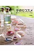 手作りコスメ / 肌にやさしいスキンケア&メイクアップ化粧品