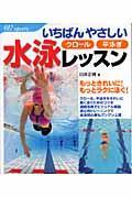 いちばんやさしい水泳レッスン / クロール平泳ぎ