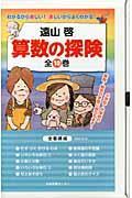 算数の探険(全10巻)
